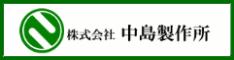 株式会社 中島製作所