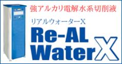 強アルカリ電解水系切削液
